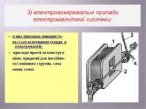 - в цих приладах використо- вується втягування осердя в електромагніт; - прил...