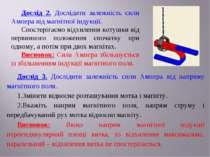 Дослід 2. Дослідити залежність сили Ампера від магнітної індукції. Спостеріга...