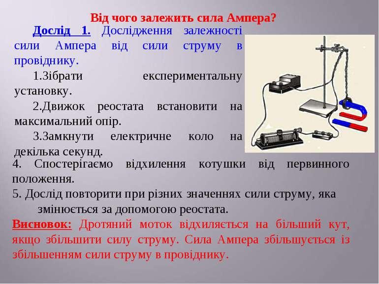 Від чого залежить сила Ампера? Дослід 1. Дослідження залежності сили Ампера в...