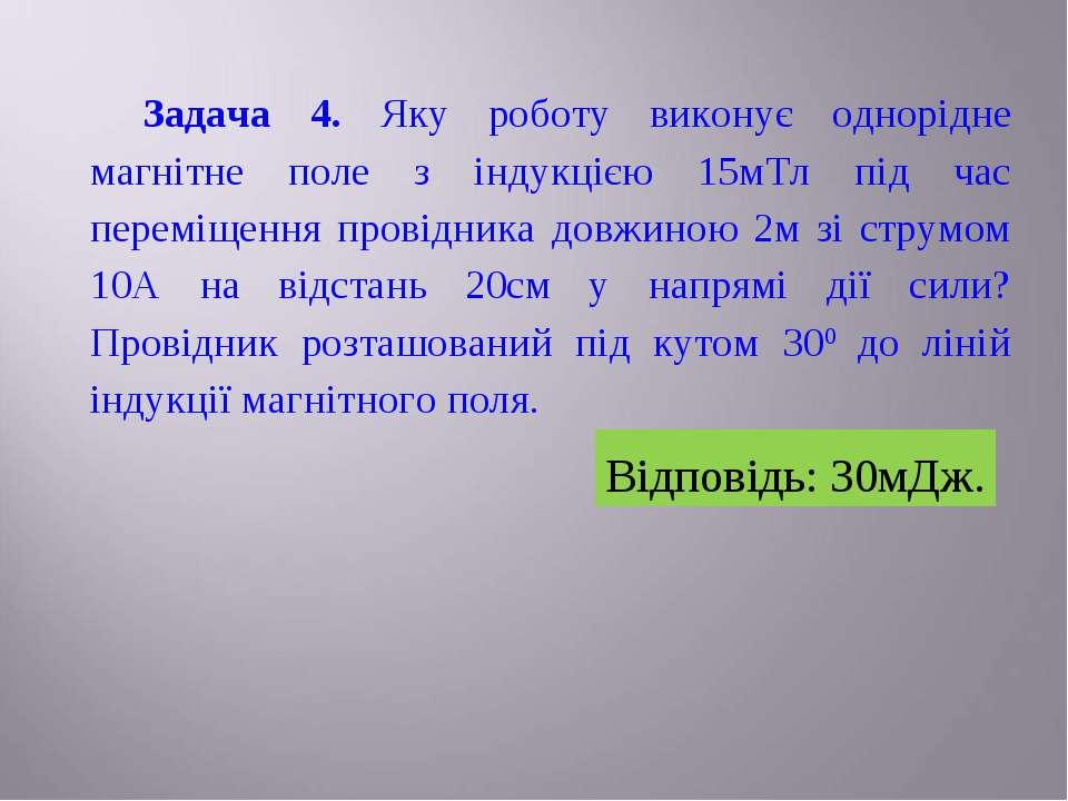 Задача 4. Яку роботу виконує однорідне магнітне поле з індукцією 15мТл під ча...