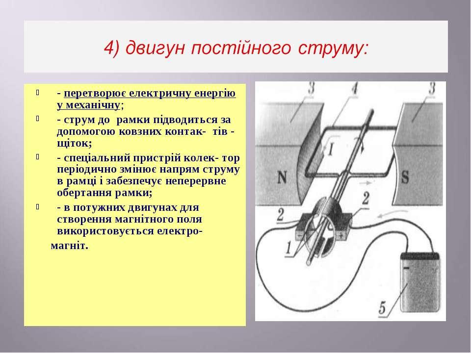 - перетворює електричну енергію у механічну; - струм до рамки підводиться за ...