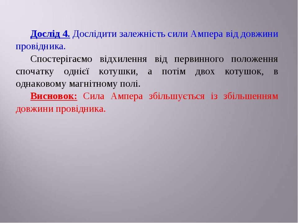 Дослід 4. Дослідити залежність сили Ампера від довжини провідника. Спостеріга...