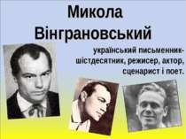 Микола Вінграновський український письменник-шістдесятник, режисер, актор, сц...