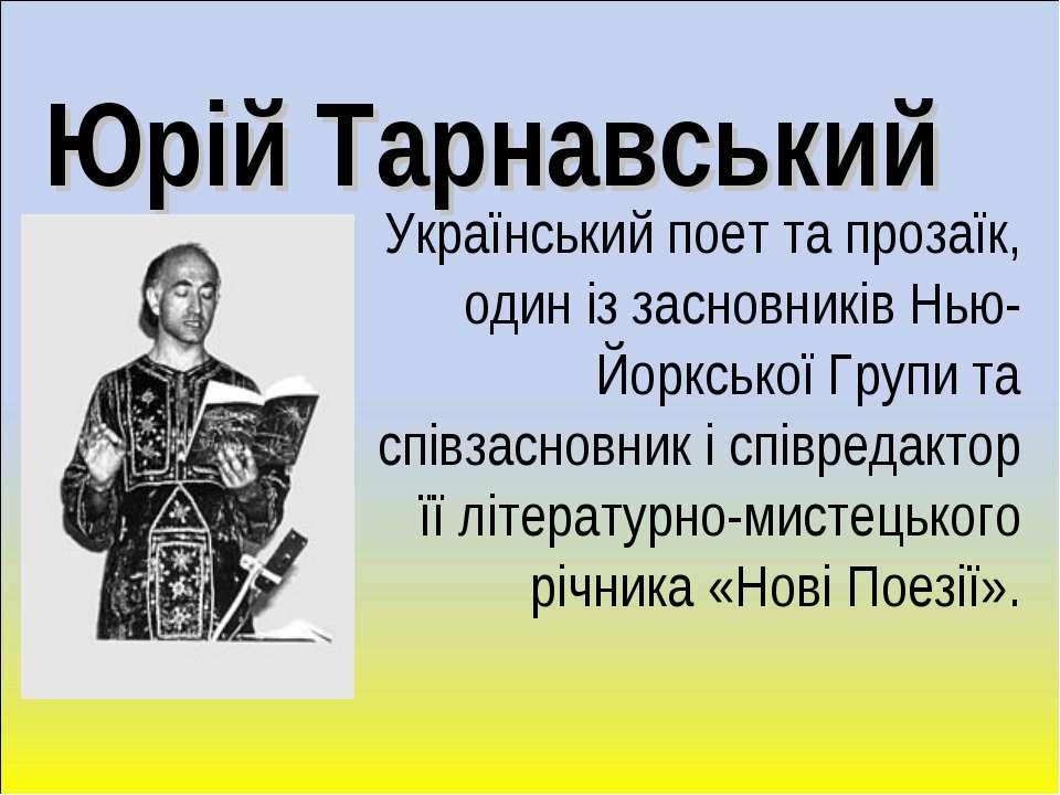 Юрій Тарнавський Український поет та прозаїк, один із засновників Нью-Йоркськ...