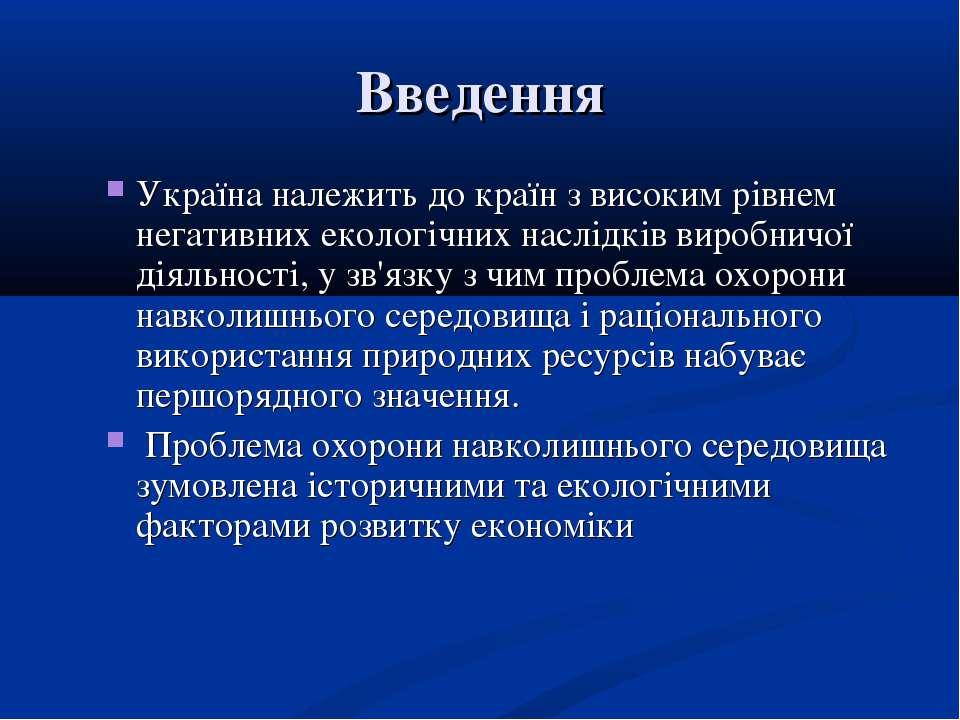 Введення Україна належить до країн з високим рівнем негативних екологічних на...