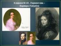Кохання М.Ю. Лермонтова – Варвара Лопухіна