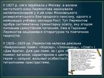 У 1827 р. сім'я переїхала у Москву, а восени наступного року Лермонтова зарах...