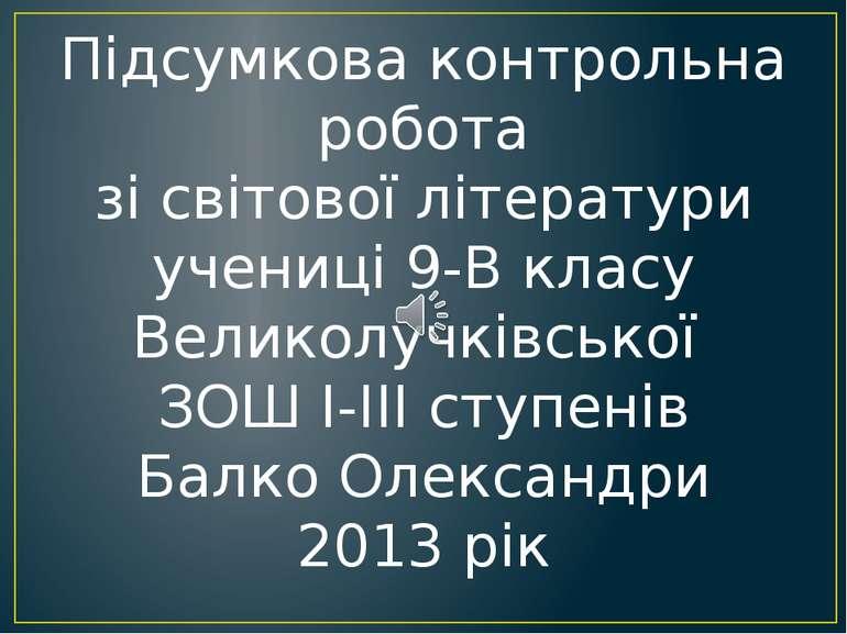 Підсумкова контрольна робота зі світової літератури учениці 9-В класу Великол...