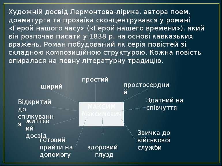 Художній досвід Лермонтова-лірика, автора поем, драматурга та прозаїка сконце...