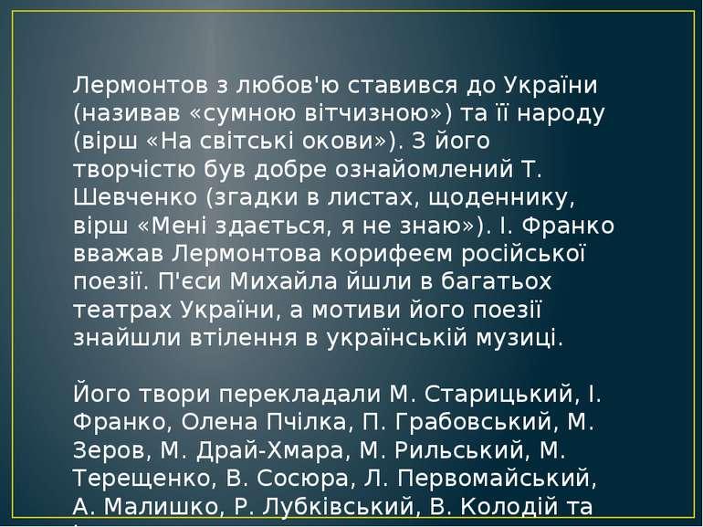 Лермонтов з любов'ю ставився до України (називав «сумною вітчизною») та її на...