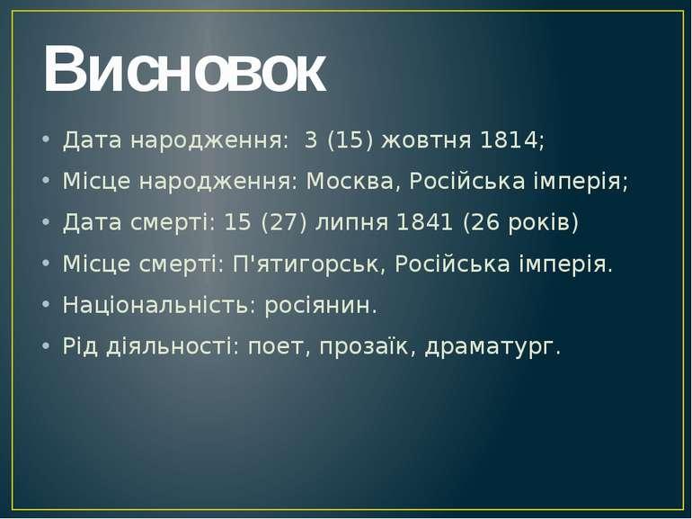 Висновок Дата народження: 3 (15) жовтня 1814; Місце народження: Москва, Росій...