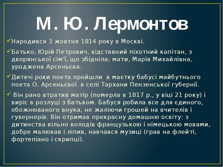 М. Ю. Лермонтов Народився 3 жовтня 1814 року в Москві. Батько, Юрій Петрович,...