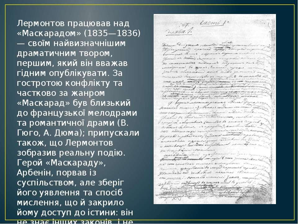 Лермонтов працював над «Маскарадом» (1835—1836) — своїм найвизначнішим драмат...
