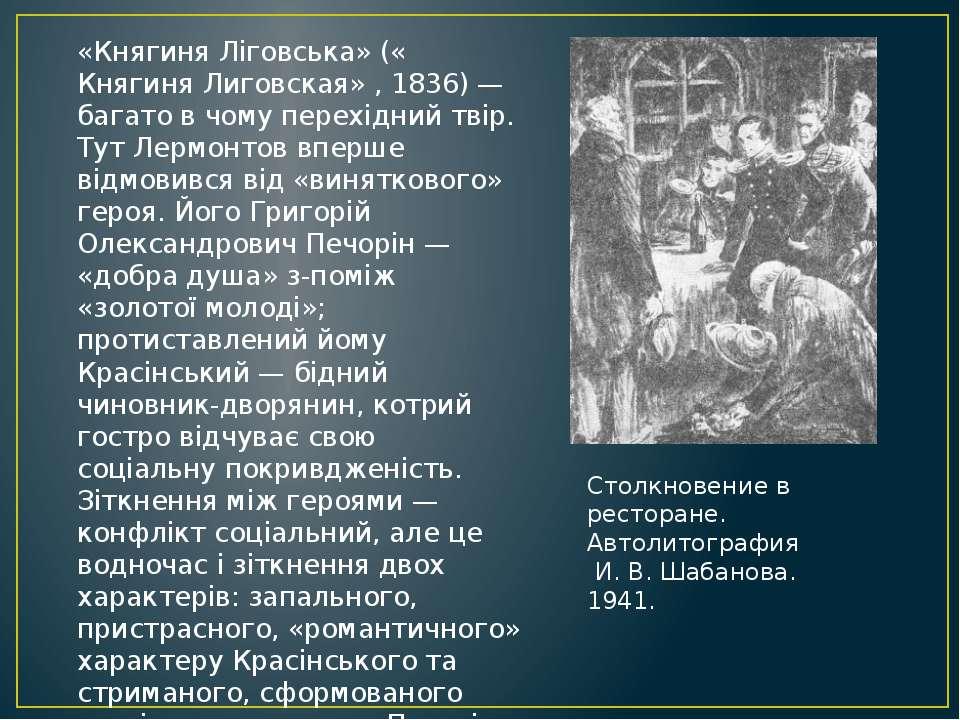 «Княгиня Ліговська» (« Княгиня Лиговская» , 1836) — багато в чому перехідний ...
