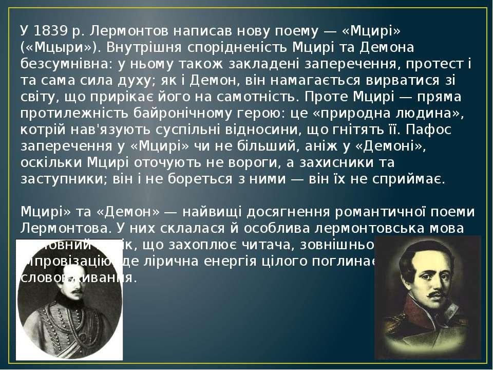 У 1839 р. Лермонтов написав нову поему — «Мцирі» («Мцыри»). Внутрішня спорідн...