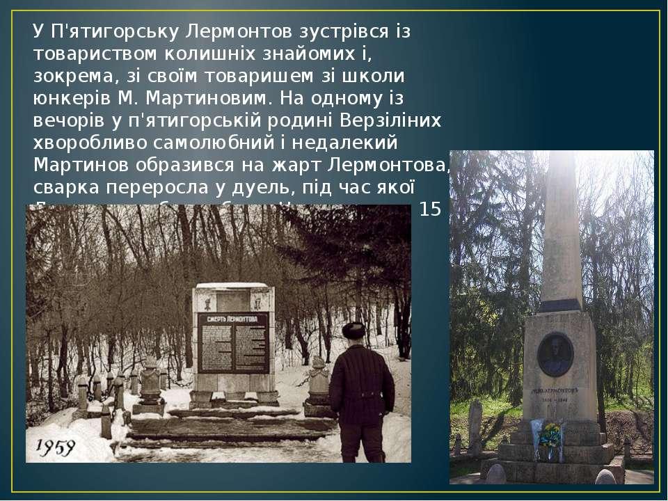 У П'ятигорську Лермонтов зустрівся із товариством колишніх знайомих і, зокрем...