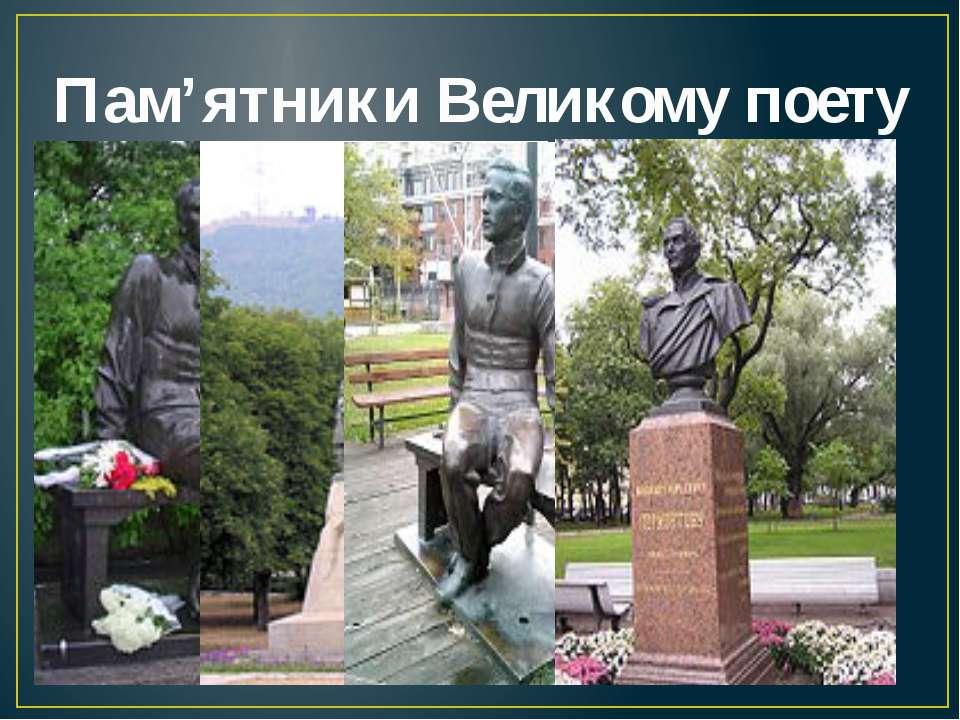 Пам'ятники Великому поету