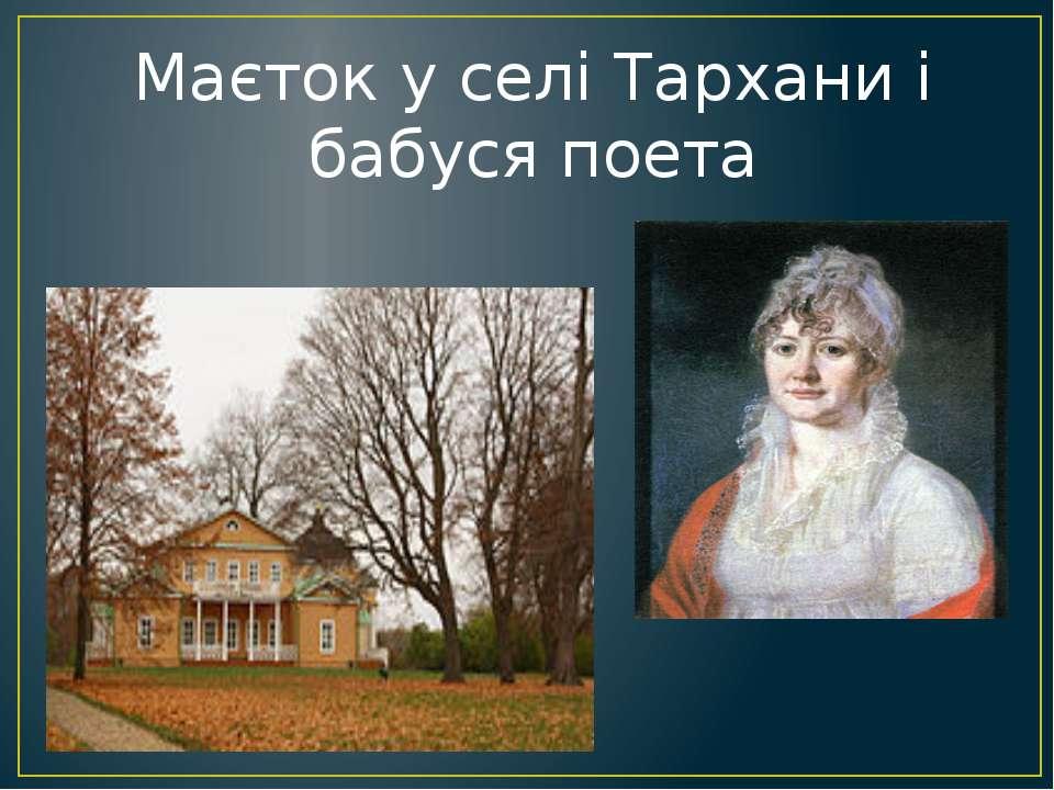 Маєток у селі Тархани і бабуся поета