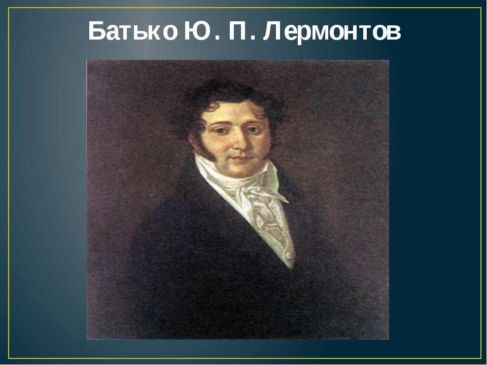 Батько Ю. П. Лермонтов