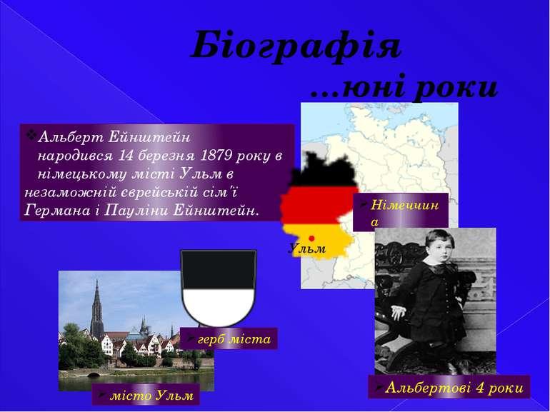 Біографія …юні роки Альберт Ейнштейн народився14 березня1879 року в німецьк...