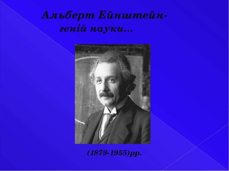 Альберт Ейнштейн- геній науки… (1879-1955)рр.