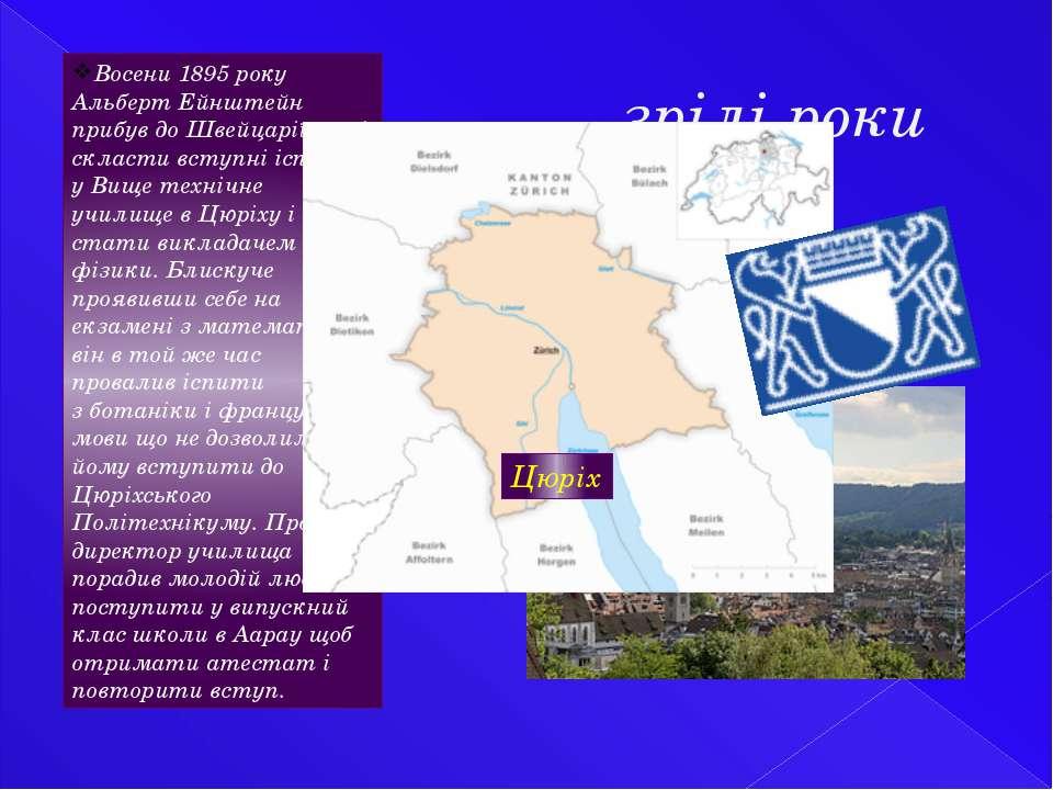 ... зрілі роки Восени 1895 року Альберт Ейнштейн прибув до Швейцарії, щоб скл...