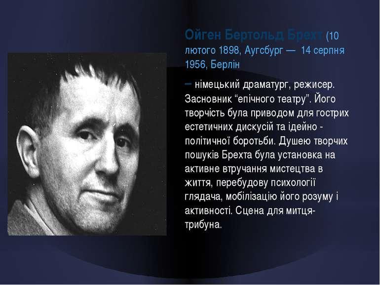 Ойген Бертольд Брехт (10 лютого 1898, Аугсбург — 14 серпня 1956, Берлін – нім...