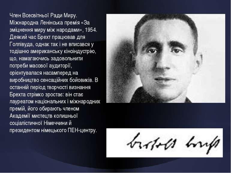 Член Всесвітньої Ради Миру. Міжнародна Ленінська премія «За зміцнення миру мі...