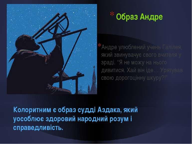Образ Андре Андре улюблений учень Галілея, який звинувачує свого вчителя у зр...