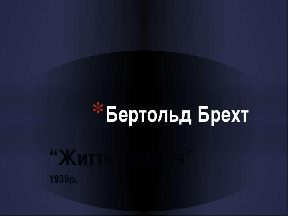 """""""Життя Галілея"""" 1939р. Бертольд Брехт"""