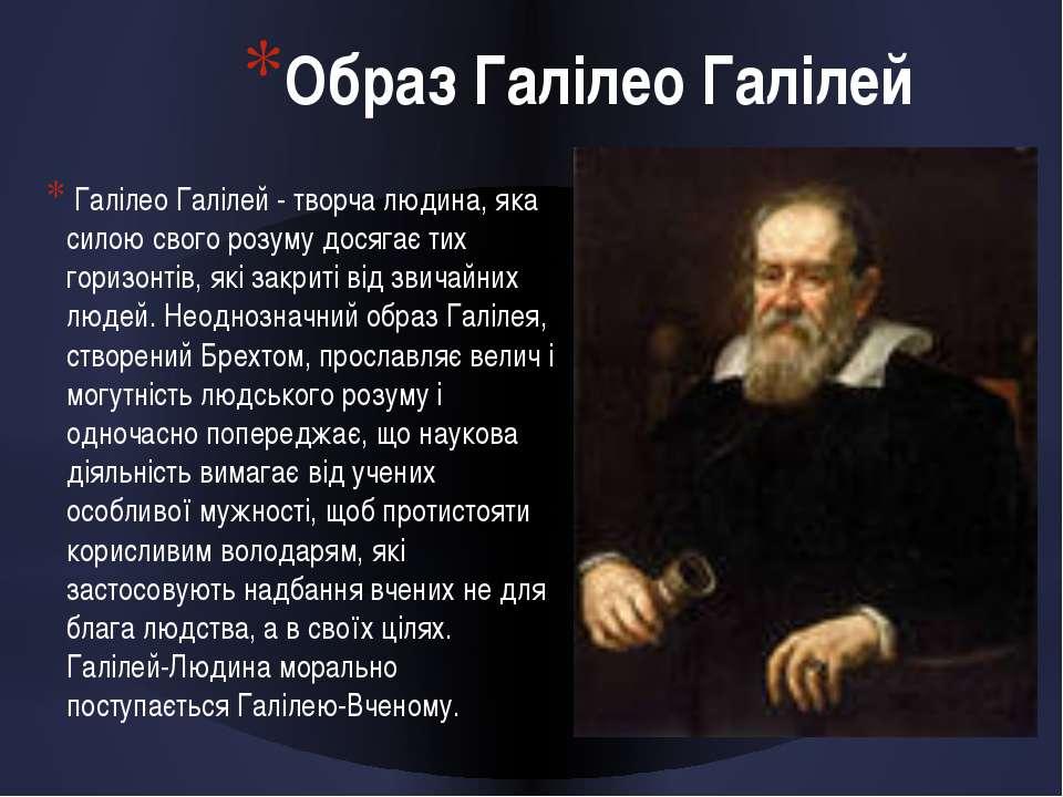 Образ Галілео Галілей Галілео Галілей - творча людина, яка силою свого розуму...