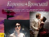 Випадкове кохання до Вронського поглинає її цілком, і вона кидає родину і нам...