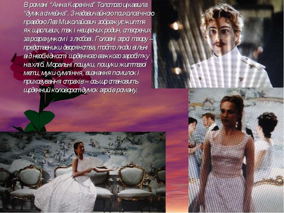 """В романі """"Анна Кареніна"""" Толстого цікавила """"думка сімейна"""". З надзвичайною пс..."""