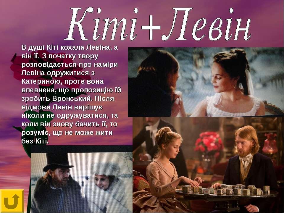В душі Кіті кохала Левіна, а він її. З початку твору розповідається про намір...