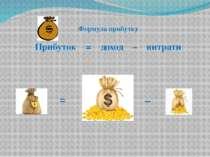 Формула прибутку Прибуток = доход – витрати = –