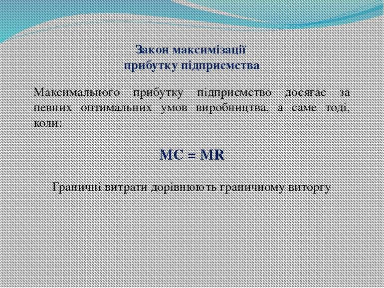 Закон максимізації прибутку підприємства Максимального прибутку підприємство ...