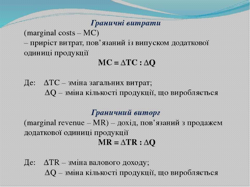 Граничні витрати (marginal costs – MC) – приріст витрат, пов'язаний із випуск...