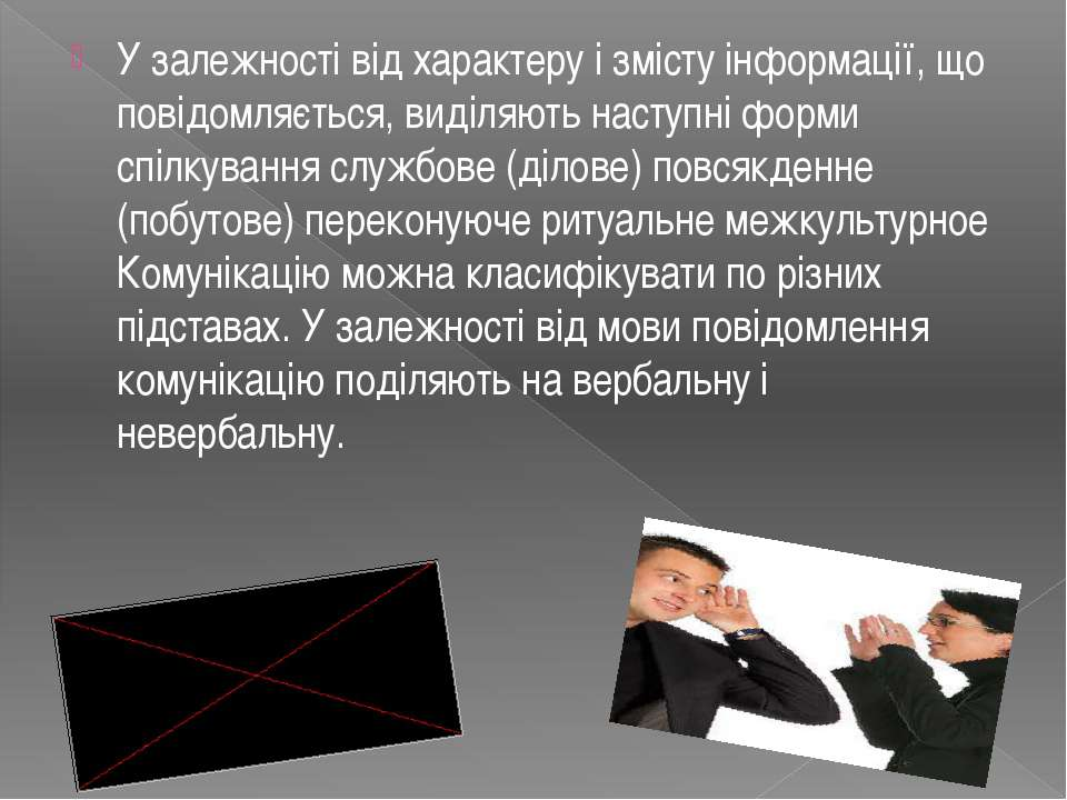 У залежності від характеру і змісту інформації, що повідомляється, виділяють ...