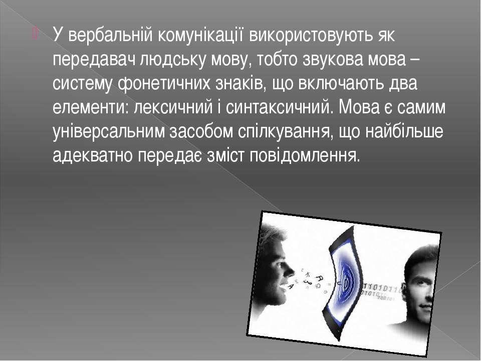 У вербальній комунікації використовують як передавач людську мову, тобто звук...