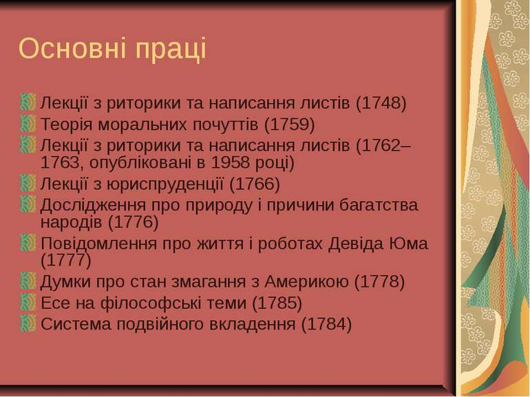 Основні праці Лекції з риторики та написання листів (1748) Теорія моральних п...