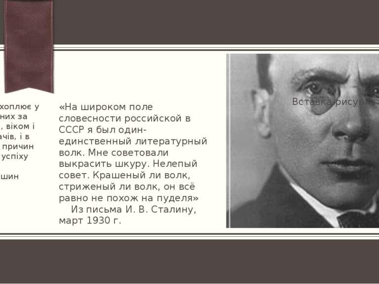 «Булгаков захоплює у свій невід різних за рівнем освіти, віком і смаками чита...