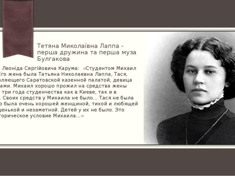 Тетяна Миколаївна Лаппа - перша дружина та перша муза Булгакова Зі спогадів Л...