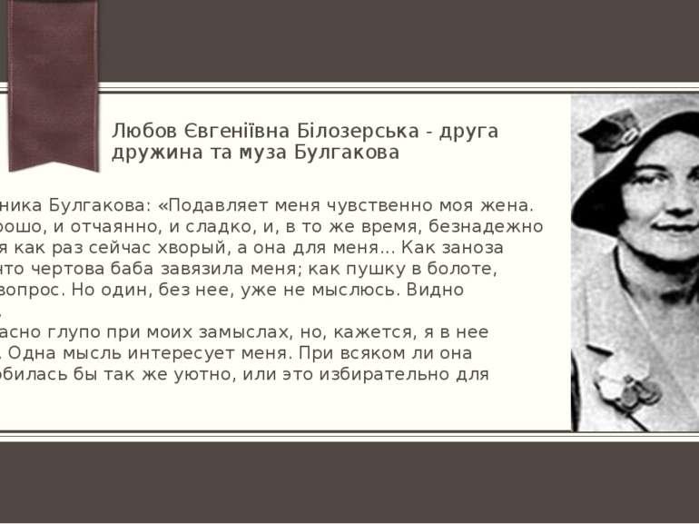 Любов Євгеніївна Білозерська - друга дружина та муза Булгакова Із щоденника Б...