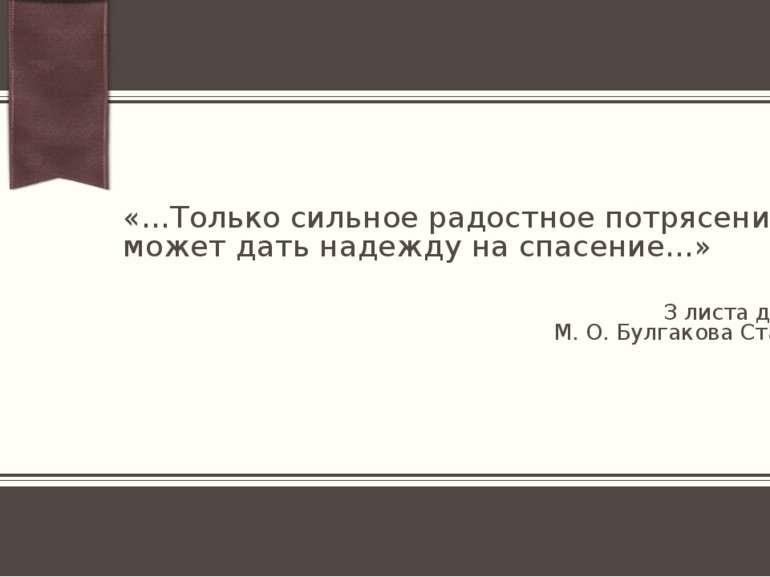 «…Только сильное радостное потрясение… может дать надежду на спасение…» З лис...