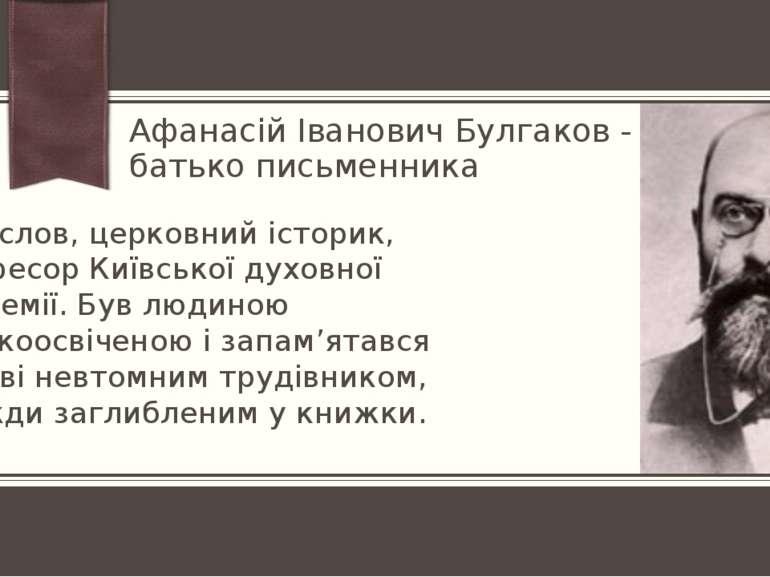 Афанасій Іванович Булгаков - батько письменника Богослов, церковний історик, ...