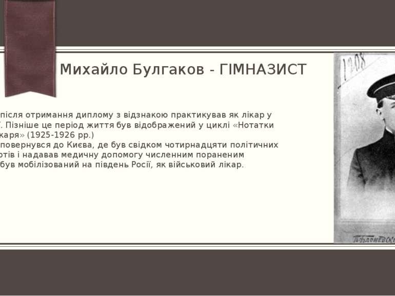 Михайло Булгаков - ГІМНАЗИСТ 1916р. – після отримання диплому з відзнакою пра...