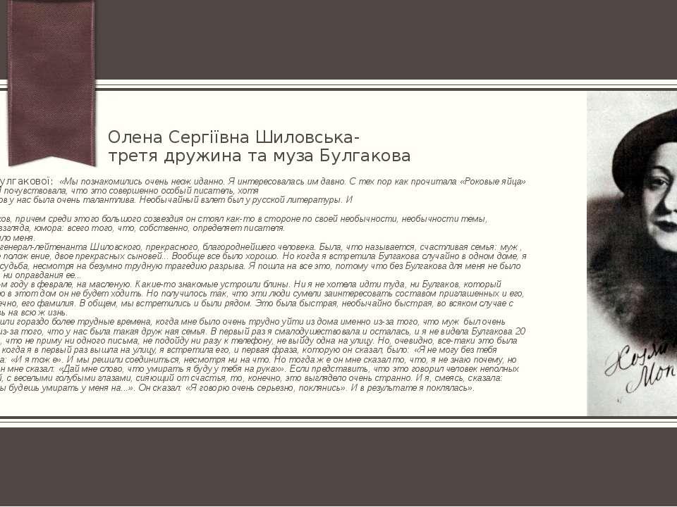 Олена Сергіївна Шиловська- третя дружина та муза Булгакова Зі спогадів О.С. Б...
