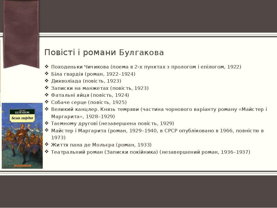 Повісті і романи Булгакова Походеньки Чичикова (поема в 2-х пунктах з пролого...