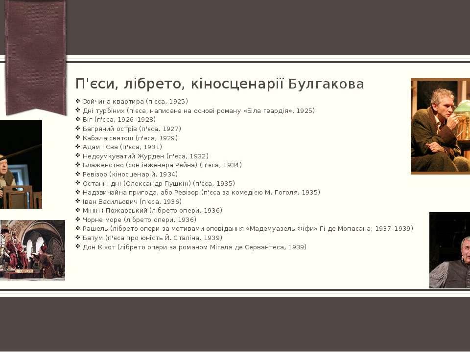 П'єси, лібрето, кіносценарії Булгакова Зойчина квартира (п'єса, 1925) Дні тур...