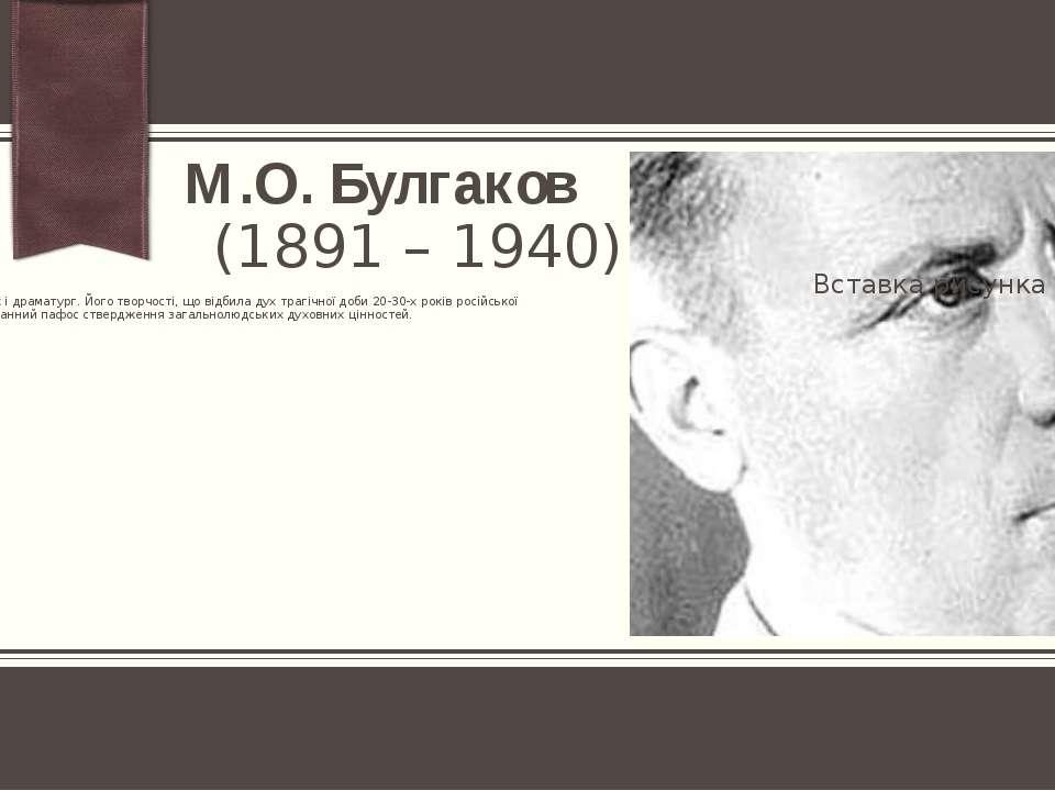 М.О. Булгаков (1891 – 1940) Російський прозаїк і драматург. Його творчості, щ...